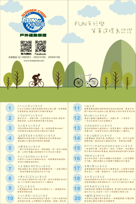 單車環島認證-DM