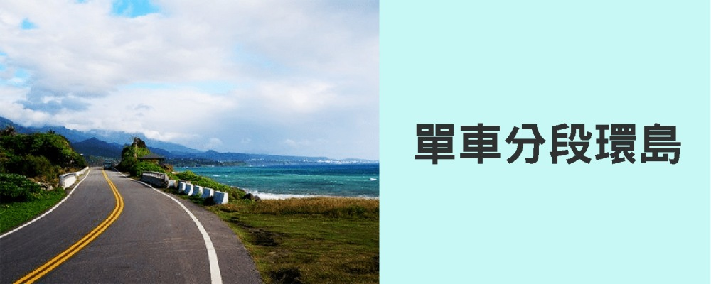 -單車環島