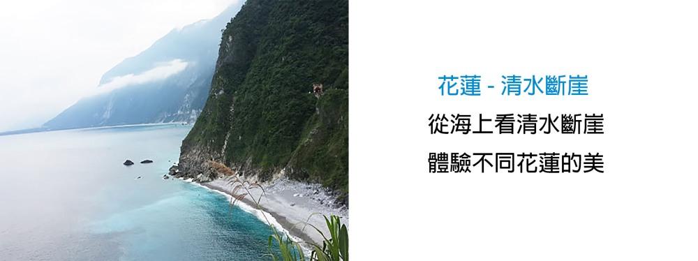 清水斷崖1.jpg